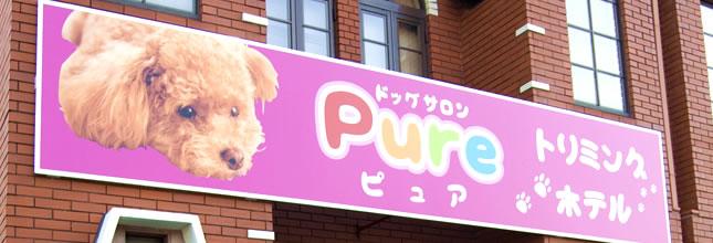 ドッグサロン pure(ピュア) 妹尾...