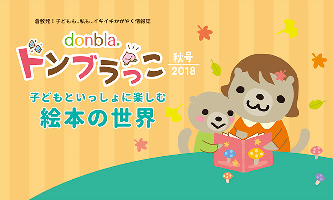 donbla. [倉敷の生活&子育て応援情報サイト]